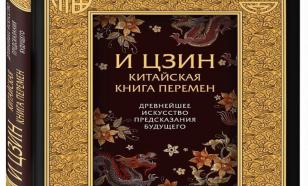 """Переводчик """"Книги Перемен"""": на подходе время больших геополитических изменений"""