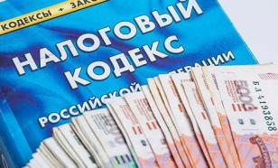 Треть россиян считают налоги слишком высокими