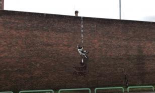 Происки конкурентов: неизвестные испортили граффити Бэнкси в Рединге