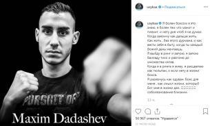 Украинский боксер Усик посвятил стихи скончавшемуся Дадашеву