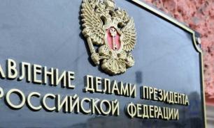 Для управделами президента РФ проведут мониторинг блогов, СМИ и мессенджеров