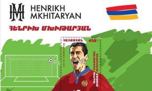 В Армении выпустили почтовую марку с изображением футболиста Мхитаряна