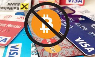 Покупка криптовалюты – не повод блокировать карту