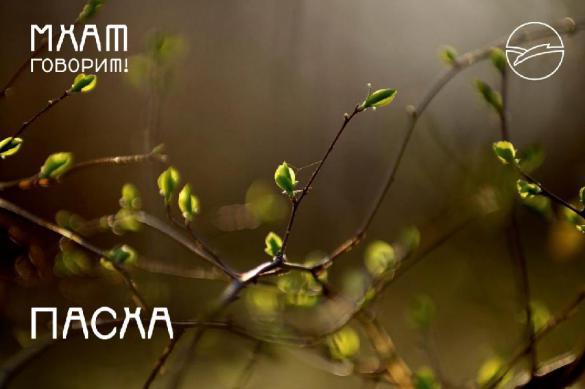 Пасха в МХАТ им. М. Горького
