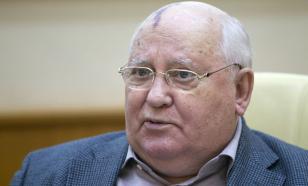 Горбачёв назвал единственно правильный путь развития России