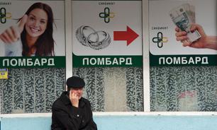 """ЭКСПЕРТ – о ломбардах и """"обналичке"""""""