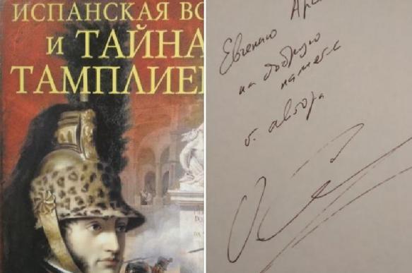 Стоимость книг Соколова с автографом взлетела