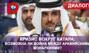 Катар: возможна ли война между аравийскими монархиями?