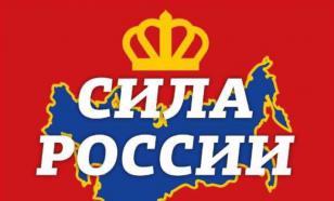 """""""Сила России"""" станет """"убийцей Едра""""?"""