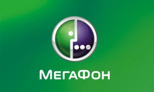 """""""Мегафон"""" планирует внедрять услуги на базе блокчейна"""