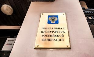 Несколько религиозных организаций Латвии и Украины признали нежелательными в РФ