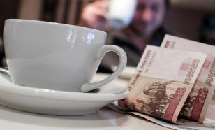 """Кафе и ресторанам запретили включать в счет """"чаевые"""""""