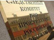 Новая версия убийства следователя СК РФ