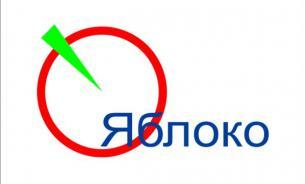 """""""Яблоко"""" пожаловалось на отказ в регистрации кандидатов в Мосгордуму"""