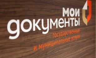 """Офисами """"Мои документы"""" в Москве зарегистрировано свыше 130 тыс. авто"""