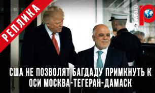 США не позволят Багдаду примкнуть к оси Москва-Тегеран-Дамаск