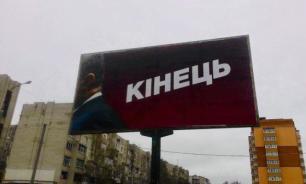 """На Украине появились билборды с объявлением """"конца"""" Порошенко"""