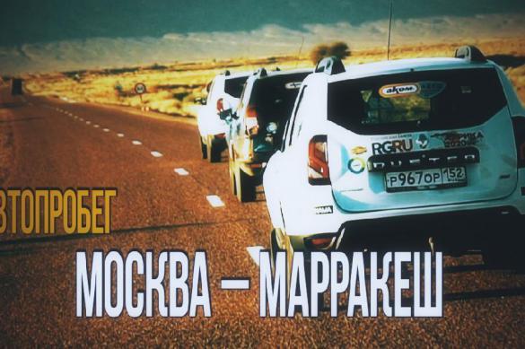 Первая встреча с Африкой. Автопробег Москва — Марракеш