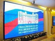 Общественная палата подводит итоги работы в 2015 году