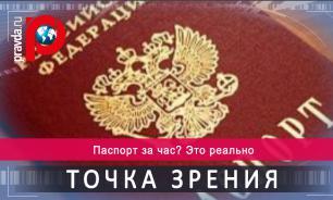 Паспорт за час? Это реально