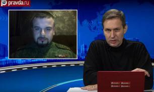 Даниил БЕЗСОНОВ: украинская хунта продолжает геноцид против Донбасса
