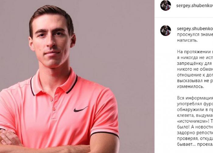 Шубенков отреагировал на информацию о фуросемиде