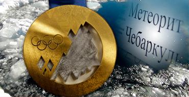В Сочи вручат медали с осколками челябинского метеорита