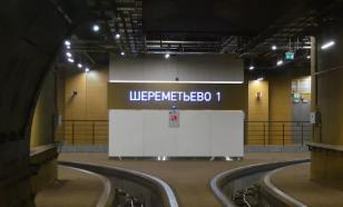 Аэропорт Шереметьево продлил приостановку движения поездов
