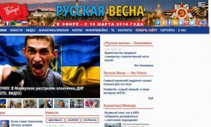 """В ЛНР заблокировали сайт """"Русская весна"""""""