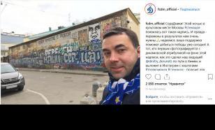 """Фанаты московского """"Динамо"""" закрасили стену Цоя"""