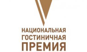 Национальная гостиничная премия 2020 приступила к формированию жюри