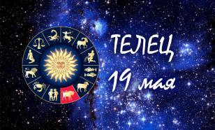 Астролог: рожденные 19.05 воинственны