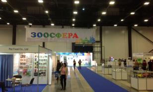 Крупнейшая международная выставка товаров и услуг для животных