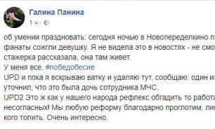 """Топ-менеджер """"Леруа Мерлен"""" похвалилась """"вскрыванием ватников"""""""