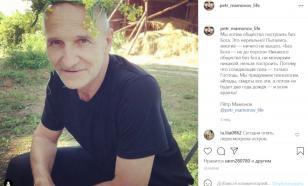 Жена находящегося в коме Мамонова рассказала о его состоянии
