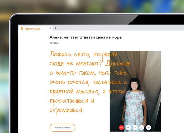 """""""Одноклассники"""" запустили проект ко Всемирному дню мечты"""