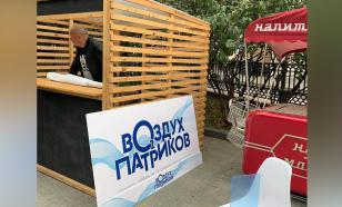 Вдохни ауру Патриарших: в Москве торгуют воздухом из элитного района