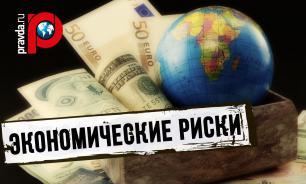 Экономические риски: Главные вызовы российской экономике