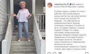Елена Малышева похвасталась шикарным домом в США
