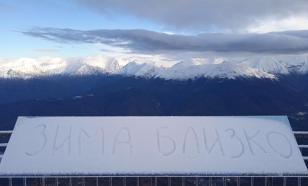 """На курорте """"Роза Хутор"""" выпал первый снег"""