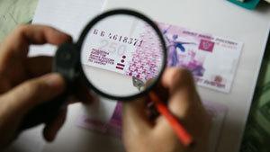Для ЦБ нарисовали 250-рублевую банкноту