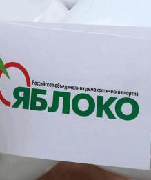 Партия Яблоко. Последние новости по теме