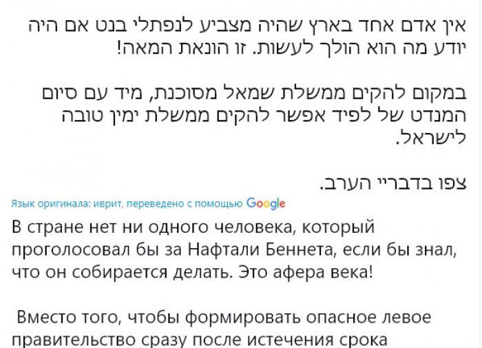 твит Нетаньяху