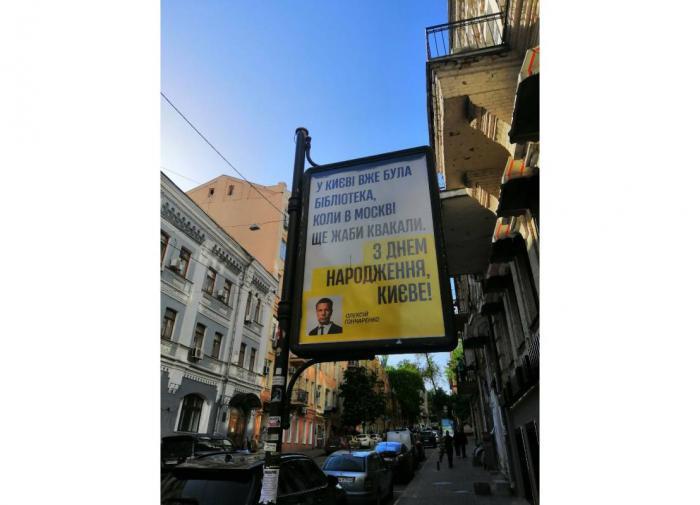 Украинский баннер про Москву